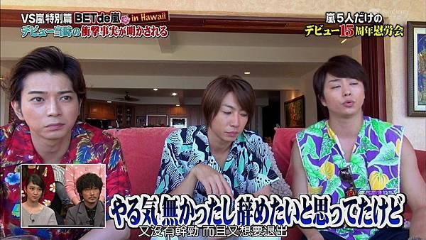 【RS】[HD]20141106  VS嵐( ハワイで大野が泣いちゃったSP).mkv_002143619.jpg