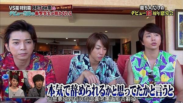 【RS】[HD]20141106  VS嵐( ハワイで大野が泣いちゃったSP).mkv_002144033.jpg