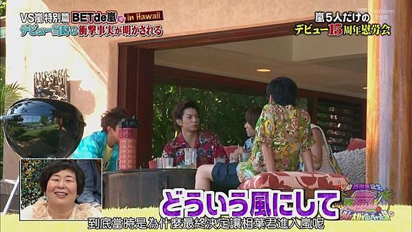 【RS】[HD]20141106  VS嵐( ハワイで大野が泣いちゃったSP).mkv_002158409.jpg