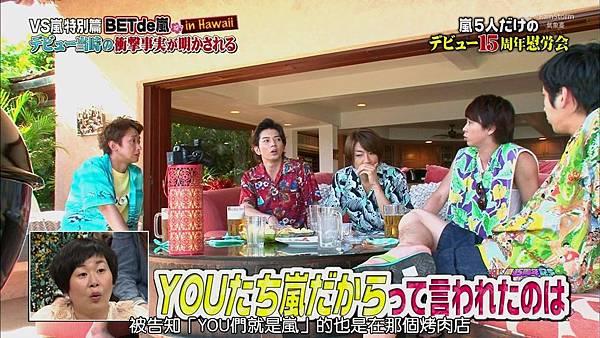【RS】[HD]20141106  VS嵐( ハワイで大野が泣いちゃったSP).mkv_002216244.jpg