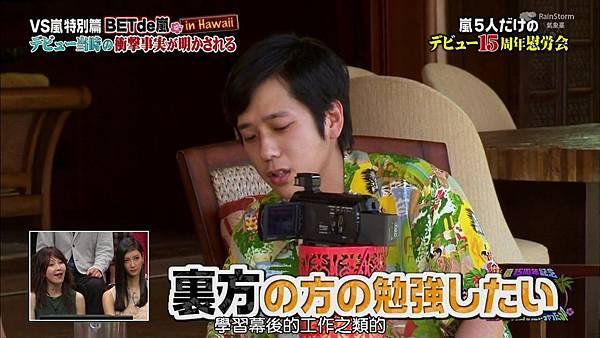 【RS】[HD]20141106  VS嵐( ハワイで大野が泣いちゃったSP).mkv_002334244.jpg