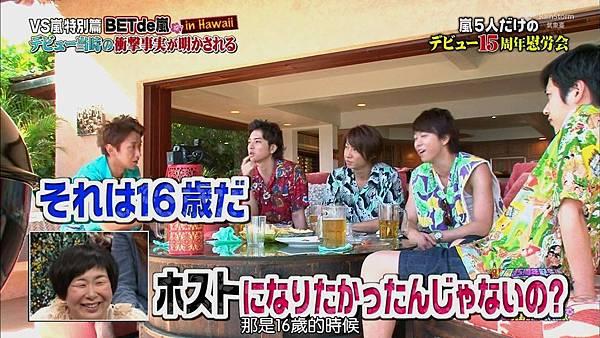 【RS】[HD]20141106  VS嵐( ハワイで大野が泣いちゃったSP).mkv_002358496.jpg