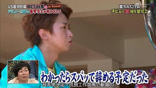 【RS】[HD]20141106  VS嵐( ハワイで大野が泣いちゃったSP).mkv_002407350.jpg
