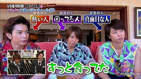 【RS】[HD]20141106  VS嵐( ハワイで大野が泣いちゃったSP).mkv_002592742.jpg