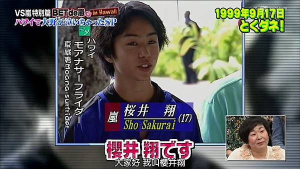 【RS】[HD]20141106  VS嵐( ハワイで大野が泣いちゃったSP).mkv_002640811.jpg