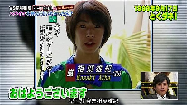 【RS】[HD]20141106  VS嵐( ハワイで大野が泣いちゃったSP).mkv_002653867.jpg