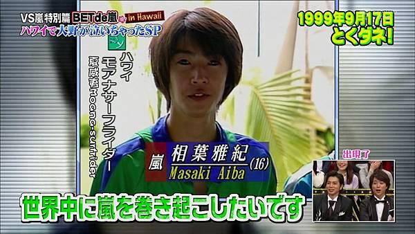 【RS】[HD]20141106  VS嵐( ハワイで大野が泣いちゃったSP).mkv_002658756.jpg