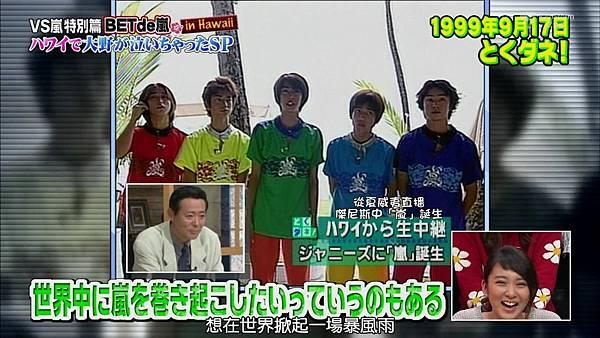 【RS】[HD]20141106  VS嵐( ハワイで大野が泣いちゃったSP).mkv_002685193.jpg