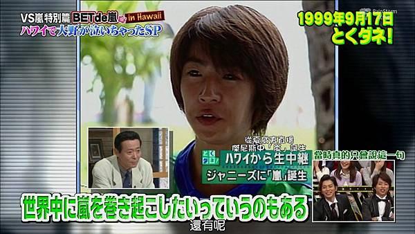 【RS】[HD]20141106  VS嵐( ハワイで大野が泣いちゃったSP).mkv_002687692.jpg