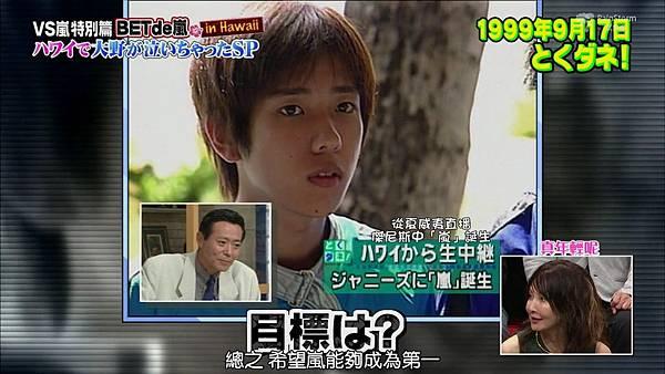 【RS】[HD]20141106  VS嵐( ハワイで大野が泣いちゃったSP).mkv_002707180.jpg