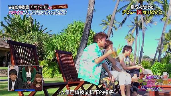 【RS】[HD]20141106  VS嵐( ハワイで大野が泣いちゃったSP).mkv_002810116.jpg
