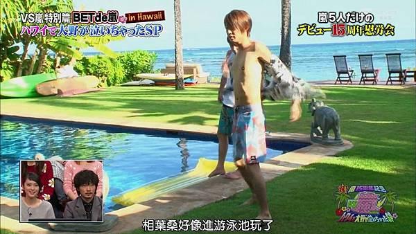 【RS】[HD]20141106  VS嵐( ハワイで大野が泣いちゃったSP).mkv_002848644.jpg