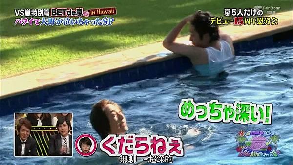 【RS】[HD]20141106  VS嵐( ハワイで大野が泣いちゃったSP).mkv_002897121.jpg
