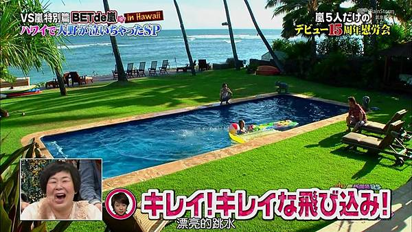 【RS】[HD]20141106  VS嵐( ハワイで大野が泣いちゃったSP).mkv_002907575.jpg