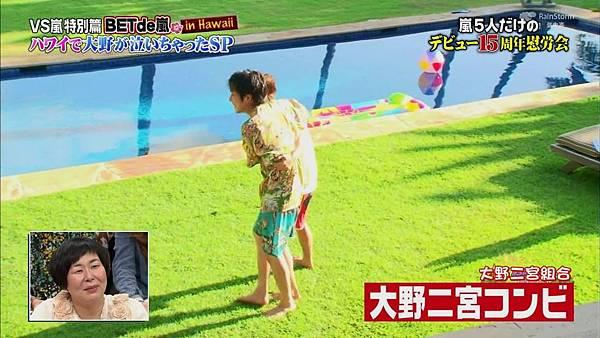 【RS】[HD]20141106  VS嵐( ハワイで大野が泣いちゃったSP).mkv_003037840.jpg