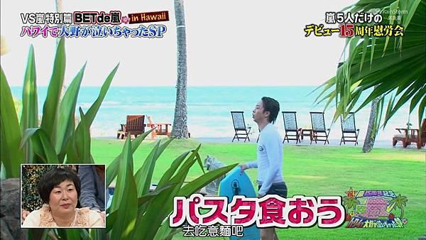 【RS】[HD]20141106  VS嵐( ハワイで大野が泣いちゃったSP).mkv_003093402.jpg