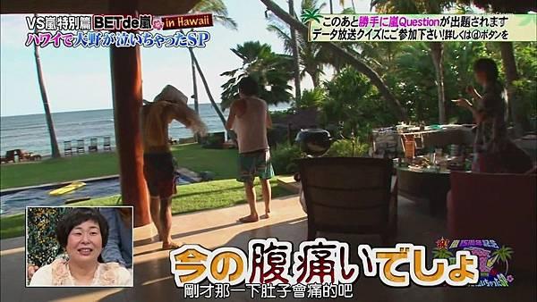 【RS】[HD]20141106  VS嵐( ハワイで大野が泣いちゃったSP).mkv_003110676.jpg