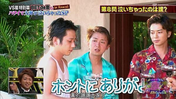 【RS】[HD]20141106  VS嵐( ハワイで大野が泣いちゃったSP).mkv_003203260.jpg