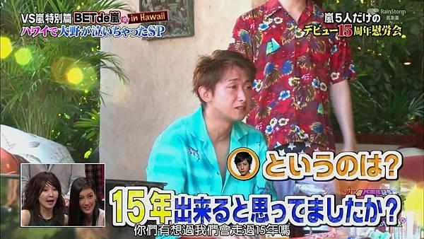 【RS】[HD]20141106  VS嵐( ハワイで大野が泣いちゃったSP).mkv_003258578.jpg