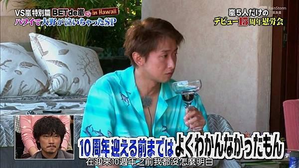 【RS】[HD]20141106  VS嵐( ハワイで大野が泣いちゃったSP).mkv_003269090.jpg
