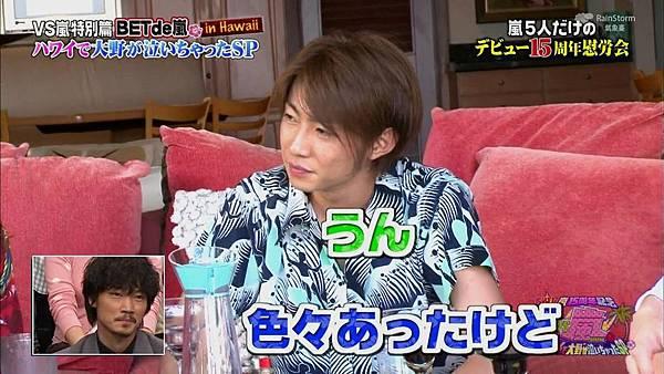 【RS】[HD]20141106  VS嵐( ハワイで大野が泣いちゃったSP).mkv_003272312.jpg