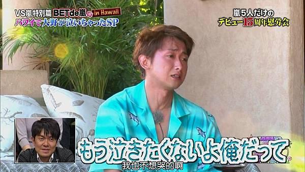 【RS】[HD]20141106  VS嵐( ハワイで大野が泣いちゃったSP).mkv_003287726.jpg