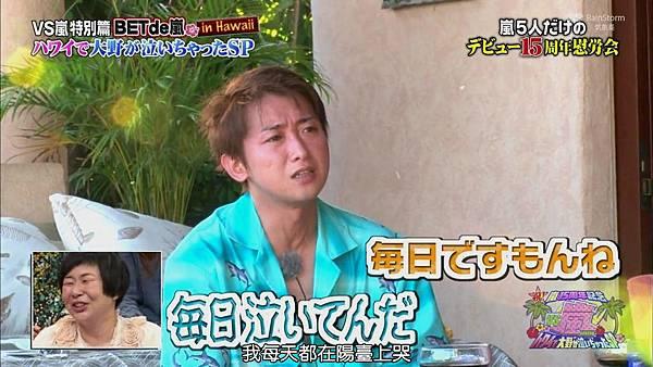【RS】[HD]20141106  VS嵐( ハワイで大野が泣いちゃったSP).mkv_003293815.jpg