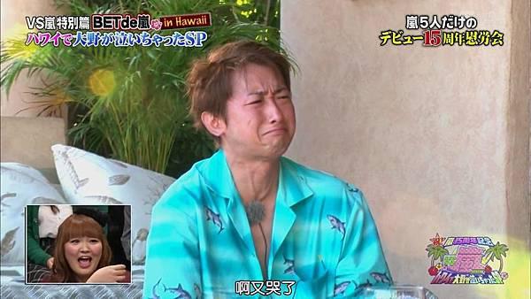【RS】[HD]20141106  VS嵐( ハワイで大野が泣いちゃったSP).mkv_003306326.jpg