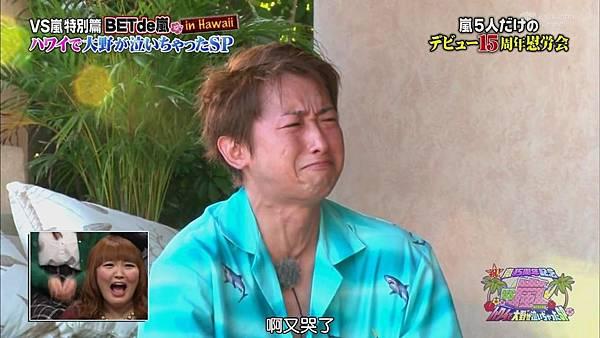【RS】[HD]20141106  VS嵐( ハワイで大野が泣いちゃったSP).mkv_003307080.jpg