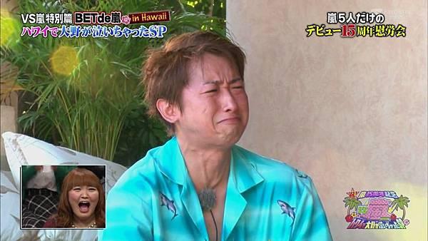 【RS】[HD]20141106  VS嵐( ハワイで大野が泣いちゃったSP).mkv_003307242.jpg