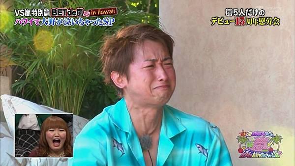 【RS】[HD]20141106  VS嵐( ハワイで大野が泣いちゃったSP).mkv_003307430.jpg