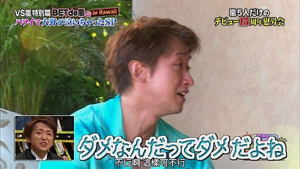 【RS】[HD]20141106  VS嵐( ハワイで大野が泣いちゃったSP).mkv_003312013.jpg