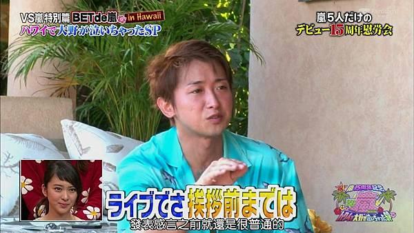 【RS】[HD]20141106  VS嵐( ハワイで大野が泣いちゃったSP).mkv_003322088.jpg