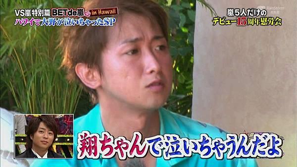 【RS】[HD]20141106  VS嵐( ハワイで大野が泣いちゃったSP).mkv_003341213.jpg