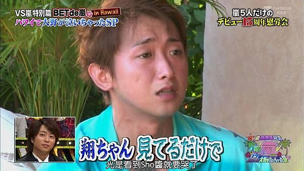 【RS】[HD]20141106  VS嵐( ハワイで大野が泣いちゃったSP).mkv_003341979.jpg