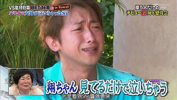 【RS】[HD]20141106  VS嵐( ハワイで大野が泣いちゃったSP).mkv_003342918.jpg