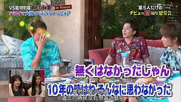 【RS】[HD]20141106  VS嵐( ハワイで大野が泣いちゃったSP).mkv_003361158.jpg
