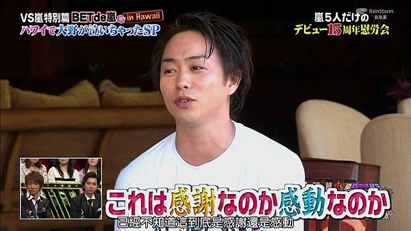 【RS】[HD]20141106  VS嵐( ハワイで大野が泣いちゃったSP).mkv_003377028.jpg