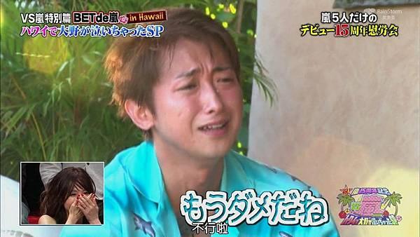 【RS】[HD]20141106  VS嵐( ハワイで大野が泣いちゃったSP).mkv_003388608.jpg