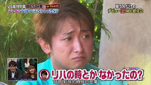 【RS】[HD]20141106  VS嵐( ハワイで大野が泣いちゃったSP).mkv_003399911.jpg