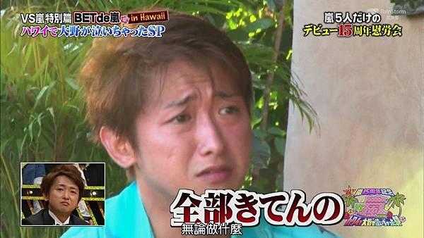 【RS】[HD]20141106  VS嵐( ハワイで大野が泣いちゃったSP).mkv_003403021.jpg