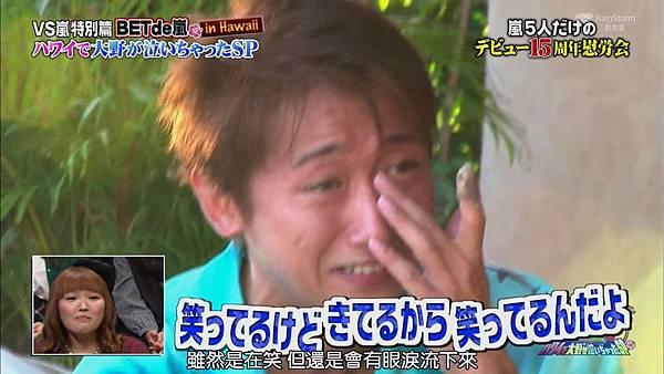 【RS】[HD]20141106  VS嵐( ハワイで大野が泣いちゃったSP).mkv_003416395.jpg