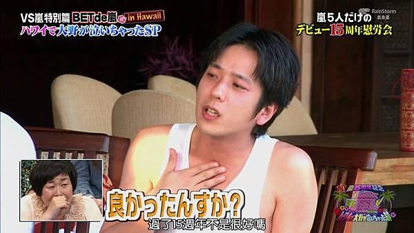 【RS】[HD]20141106  VS嵐( ハワイで大野が泣いちゃったSP).mkv_003419761.jpg