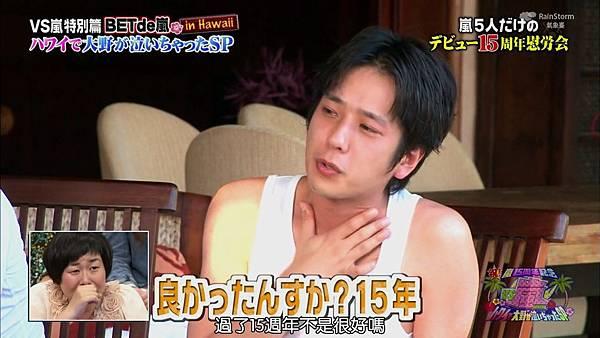 【RS】[HD]20141106  VS嵐( ハワイで大野が泣いちゃったSP).mkv_003420689.jpg