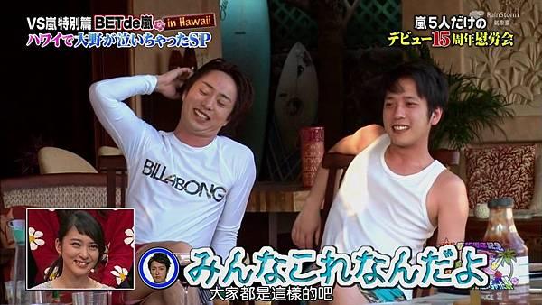 【RS】[HD]20141106  VS嵐( ハワイで大野が泣いちゃったSP).mkv_003472504.jpg