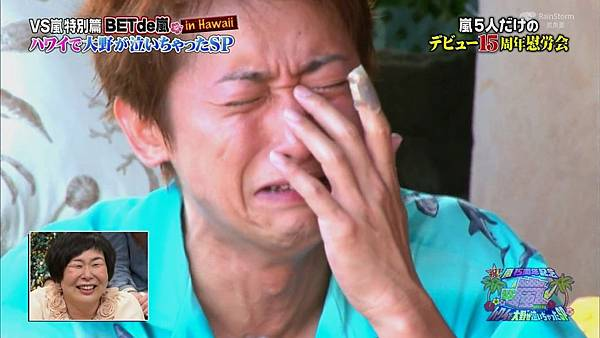 【RS】[HD]20141106  VS嵐( ハワイで大野が泣いちゃったSP).mkv_003482692.jpg