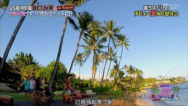 【RS】[HD]20141106  VS嵐( ハワイで大野が泣いちゃったSP).mkv_003494544.jpg