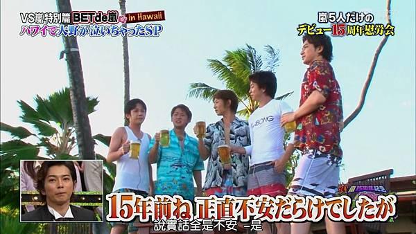 【RS】[HD]20141106  VS嵐( ハワイで大野が泣いちゃったSP).mkv_003515835.jpg