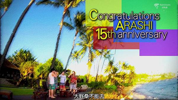 【RS】[HD]20141106  VS嵐( ハワイで大野が泣いちゃったSP).mkv_003544828.jpg
