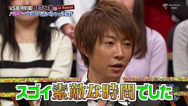 【RS】[HD]20141106  VS嵐( ハワイで大野が泣いちゃったSP).mkv_003727107.jpg